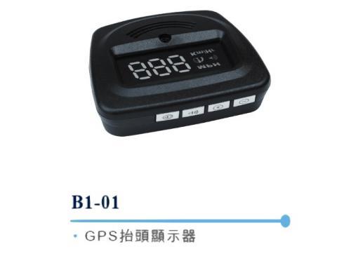 編號:B1-01/GPS抬頭顯示器