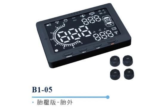 B1-05/胎壓版-胎外