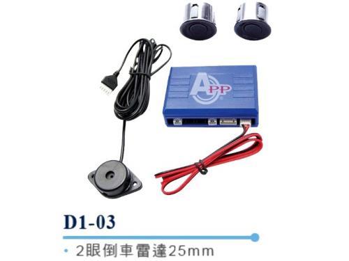 D1-03(2眼倒車雷達25mm)